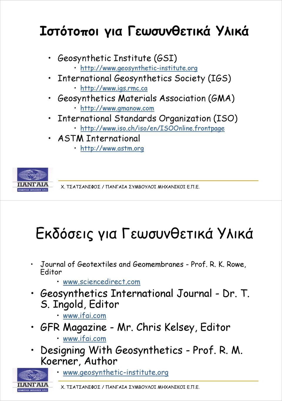 frontpage ASTM International http://www.astm.org. Εκδόσεις για Γεωσυνθετικά Υλικά Journal of Geotextiles and Geomembranes - Prof. R. K. Rowe, Editor www.sciencedirect.
