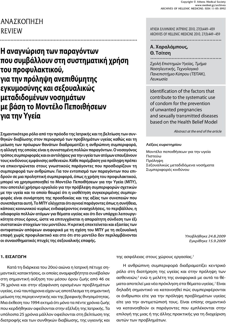 gr/archives ARCHIVES OF HELLENIC MEDICINE: ISSN 11-05-3992 ARCHIVES OF HELLENIC MEDICINE 2010, 27(3):449-459... Α. Χαραλάμπους, Θ. Τσίτση.