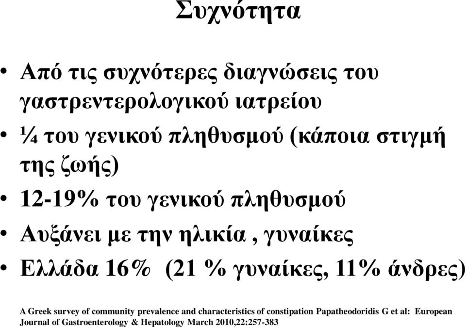 (21 % γυναίκες, 11% άνδρες) A Greek survey of community prevalence and characteristics of
