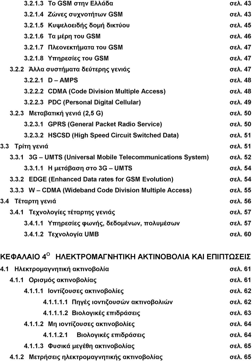 50 3.2.3.1 GPRS (General Packet Radio Service) σελ. 50 3.2.3.2 HSCSD (High Speed Circuit Switched Data) σελ. 51 3.3 Τρίτη γενιά σελ. 51 3.3.1 3G - UMTS (Universal Mobile Telecommunications System) σελ.