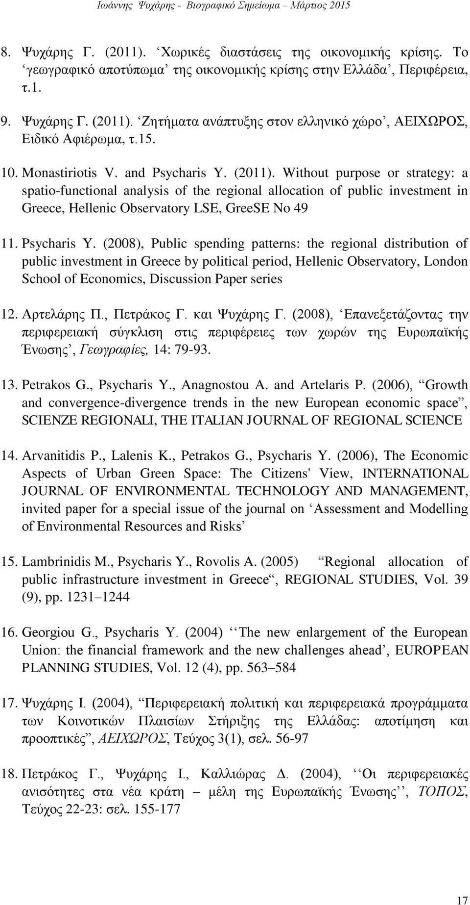 Without purpose or strategy: a spatio-functional analysis of the regional allocation of public investment in Greece, Hellenic Observatory LSE, GreeSE No 49 11. Psycharis Y.