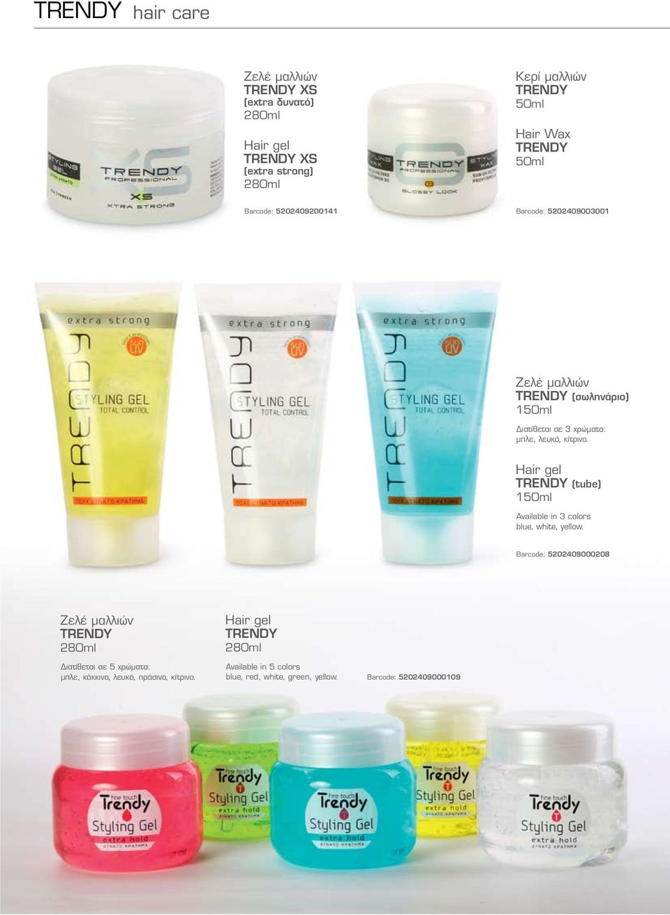 Hair gel TRENDY (tube) 150ml Available in 3 colors blue, white, yellow.