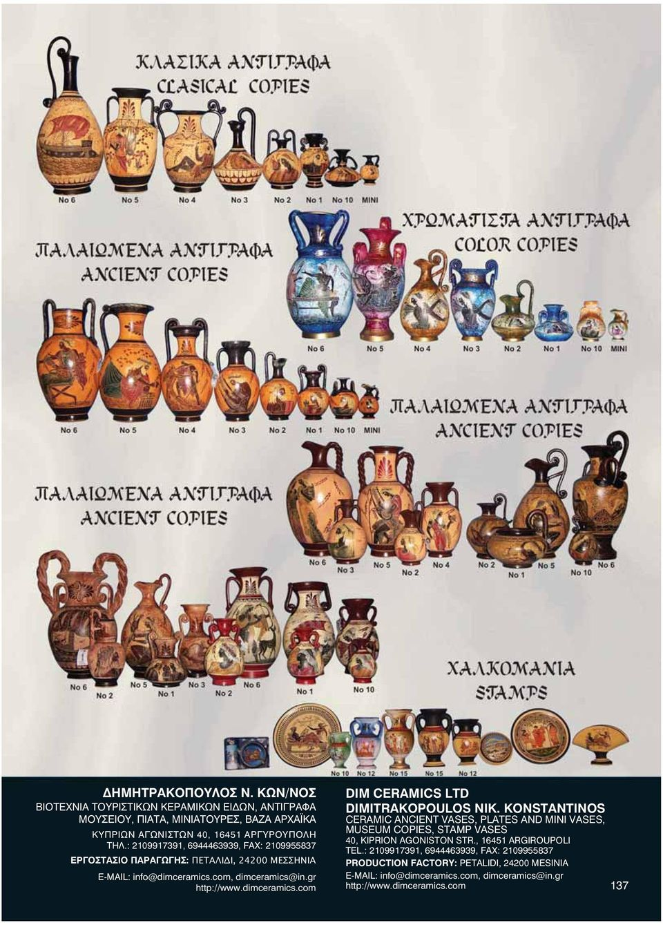 KONSTANTINOS CERAMIC ANCIENT VASES, PLATES AND MINI VASES, MUSEUM COPIES, STAMP VASES 40, KIPRION AGONISΤON STR., 16451 ARGIROUPOLΙ TEL.