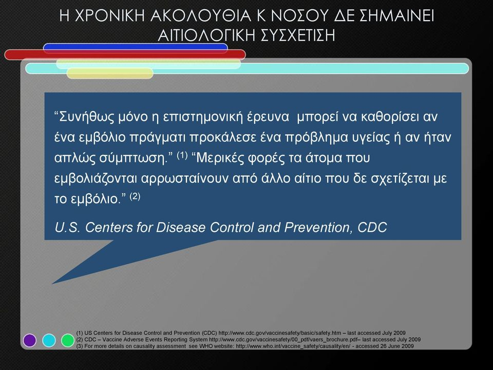 Centers for Disease Control and Prevention, CDC (1) US Centers for Disease Control and Prevention (CDC) http://www.cdc.gov/vaccinesafety/basic/safety.