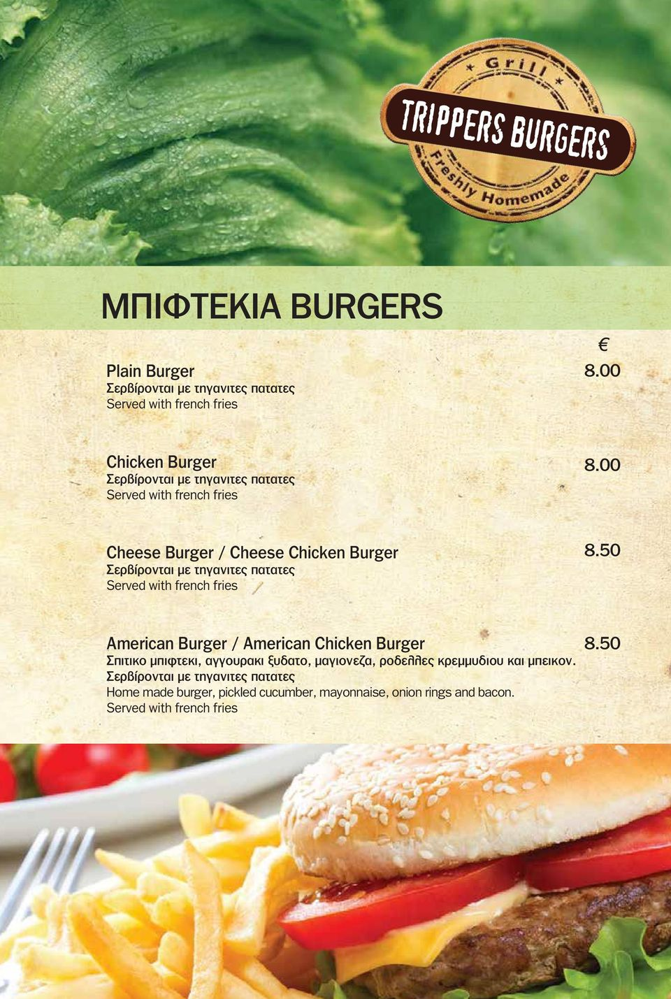 00 Cheese Burger / Cheese Chicken Burger Σερβίρονται µε τηγανιτες πατατες Served with french fries 8.