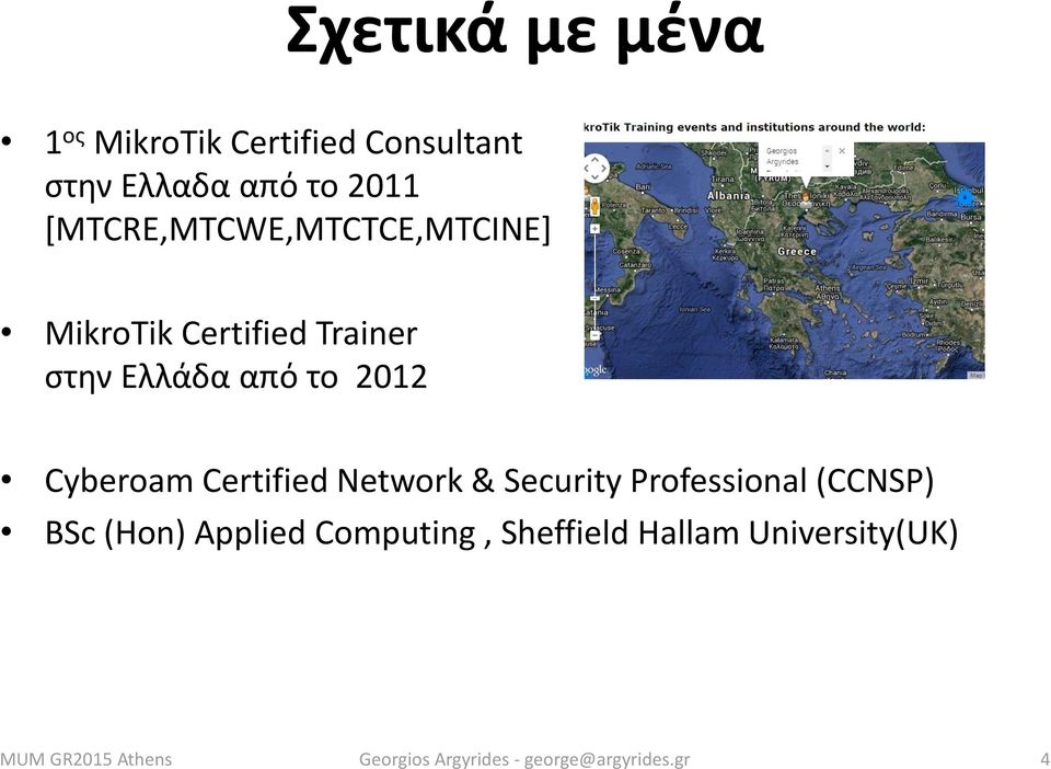 Ελλάδα από το 2012 Cyberoam Certified Network & Security