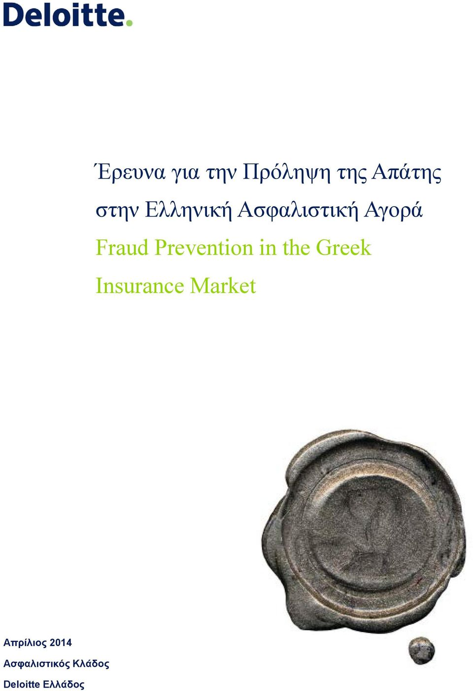 the Greek Insurance Market Απρίλιος