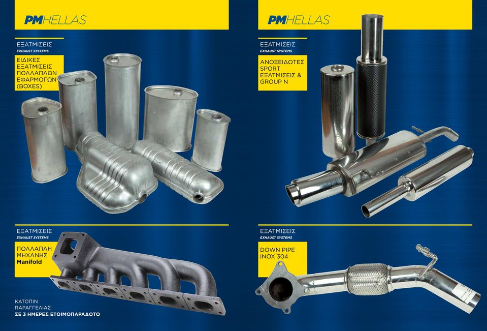 ΜΗΧΑΝΗΣ Μanifold DOWN PIPE INOX 304