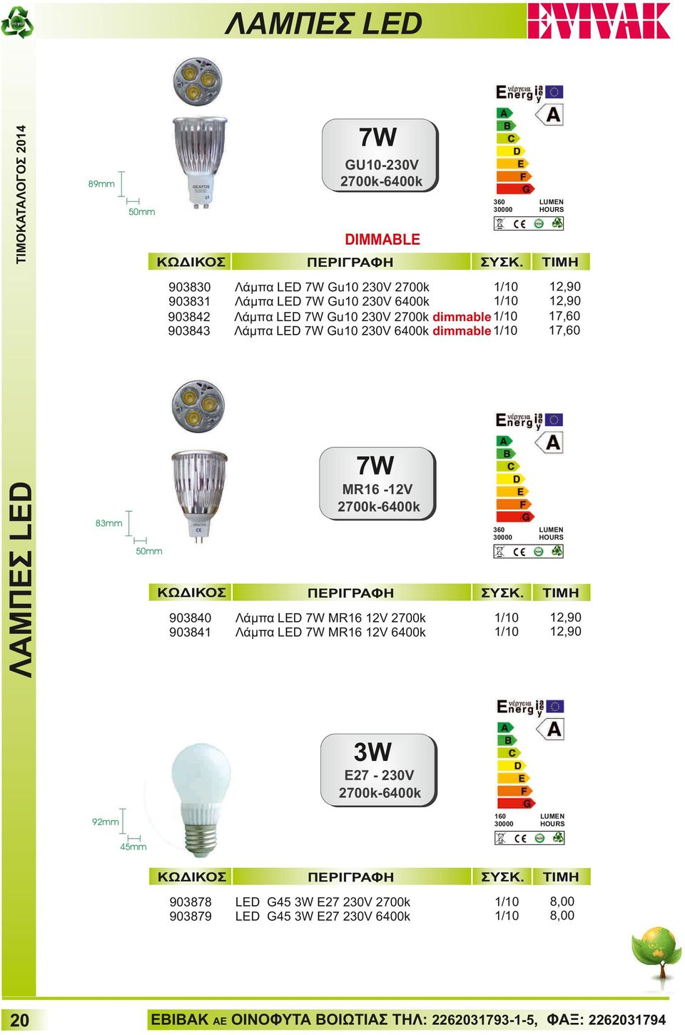 LED 7W MR16-12V 2700k-6400k 83mm ECOFOS 7W 2700K GU10 GEAFOS 220-240V 50Hz 360 30000 50mm 903840 903841 Λάμπα LED 7W MR16 12V 2700k Λάμπα LED 7W