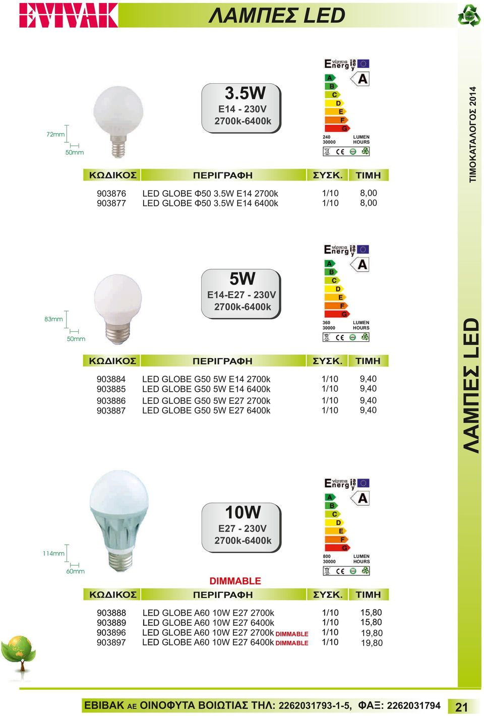 2700k LED GLOBE G50 5W E27 6400k 9,40 9,40 9,40 9,40 ΛΑΜΠΕΣ LED E14-E27-230V 2700k-6400k 10W E27-230V 2700k-6400k 114mm 800 30000 60mm DIMMABLE