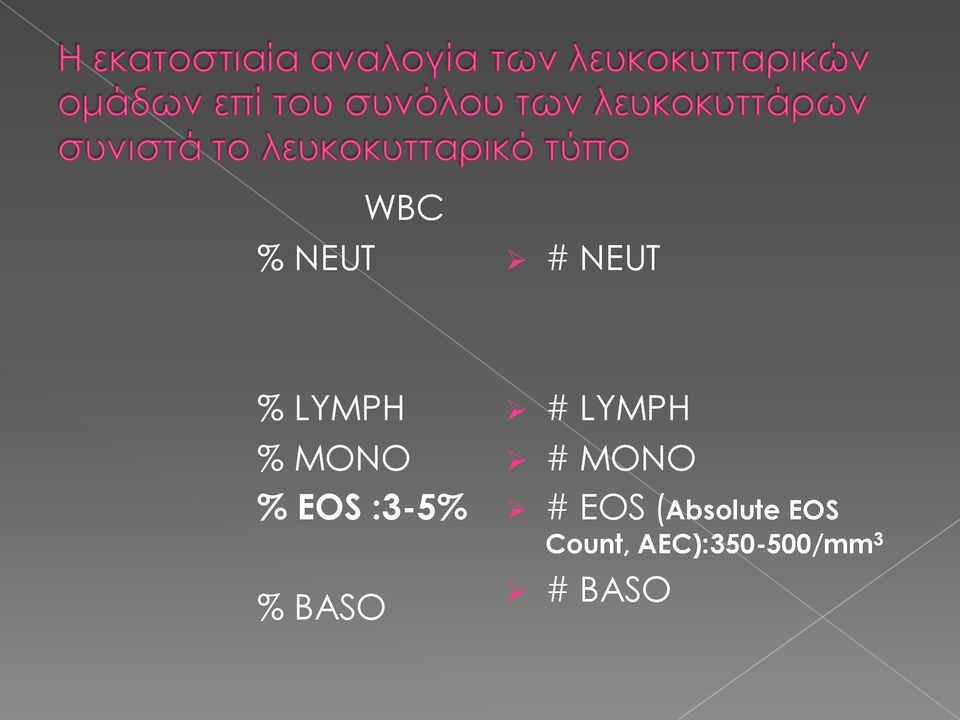 LYMPH # MONO # EOS (Absolute