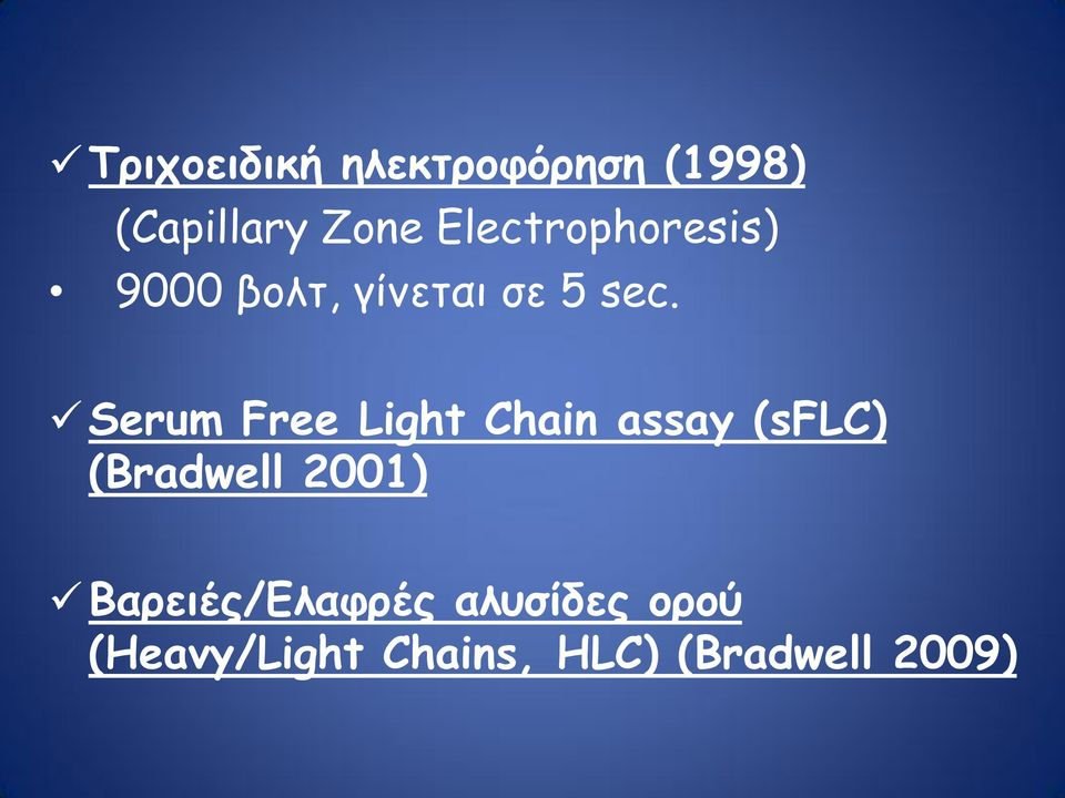 Serum Free Light Chain assay (sflc) (Bradwell 2001)