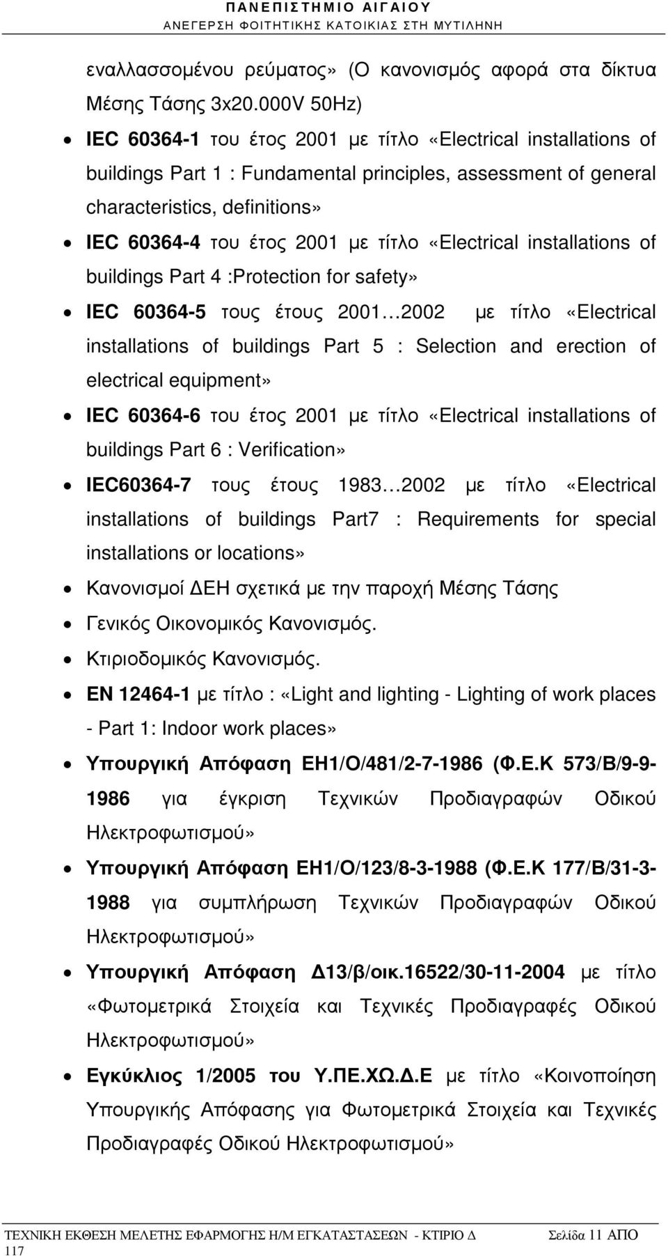 τίτλο «Electrical installations of buildings Part 4 :Protection for safety» IEC 60364-5 τους έτους 2001 2002 µε τίτλο «Electrical installations of buildings Part 5 : Selection and erection of