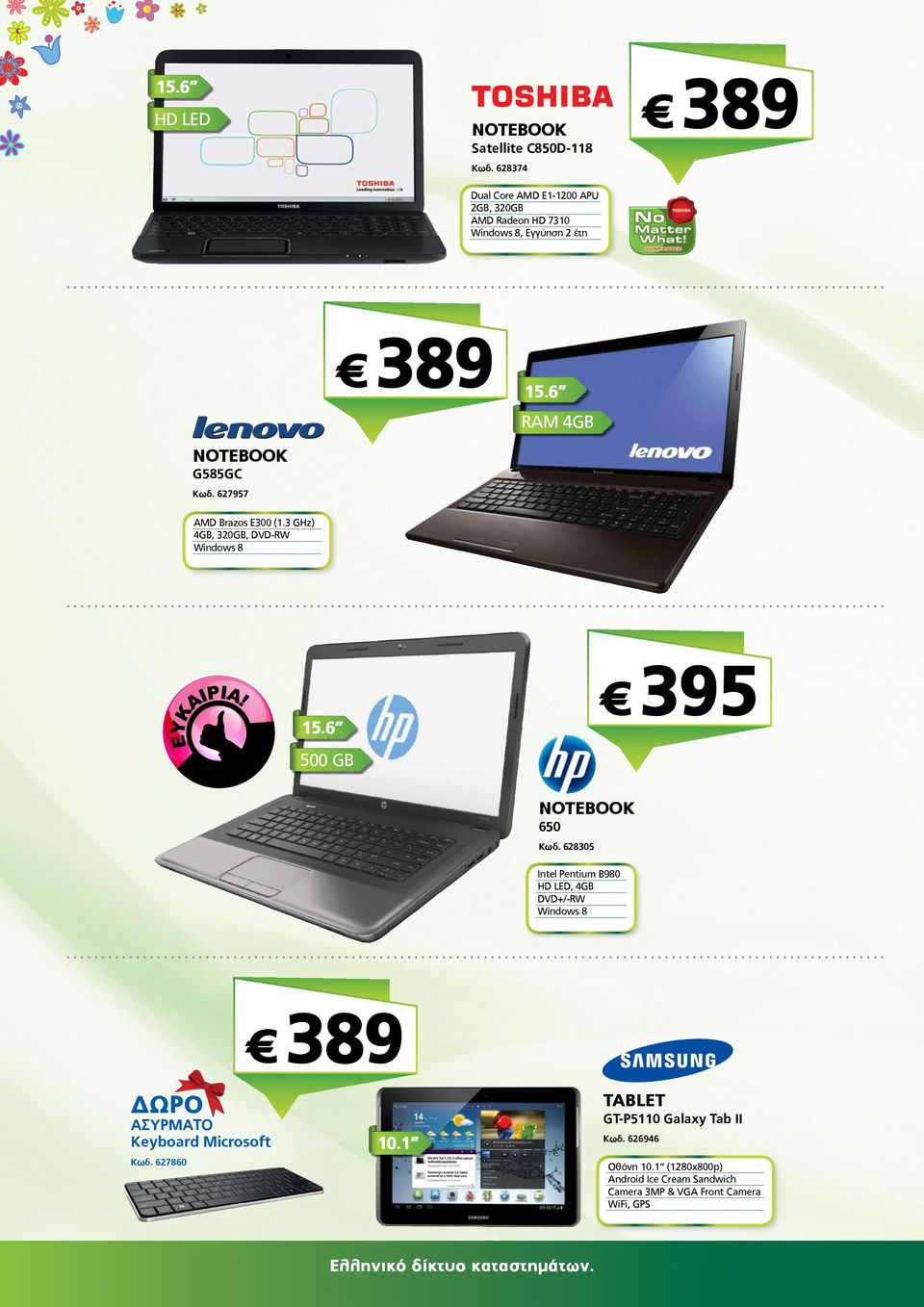 627957 AMD Brazos E300 (1.3 GHz) 4GB, 320GB, DVD-RW Windows 8 395 15.6 500 GΒ NOTEBOOK 650 Κωδ.