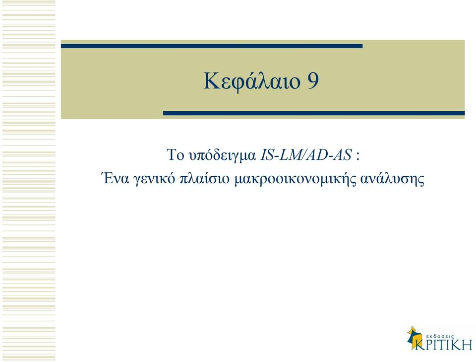IS-LM/AD-AS : Ένα