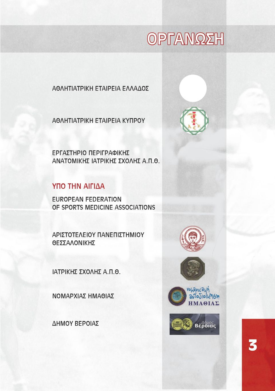 ΥΠΟ ΤΗΝ ΑΙΓΙΔΑ EUROPEAN FEDERATION OF SPORTS MEDICINE ASSOCIATIONS