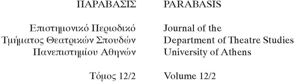 Αθηνών PARABASIS Journal of the Department of