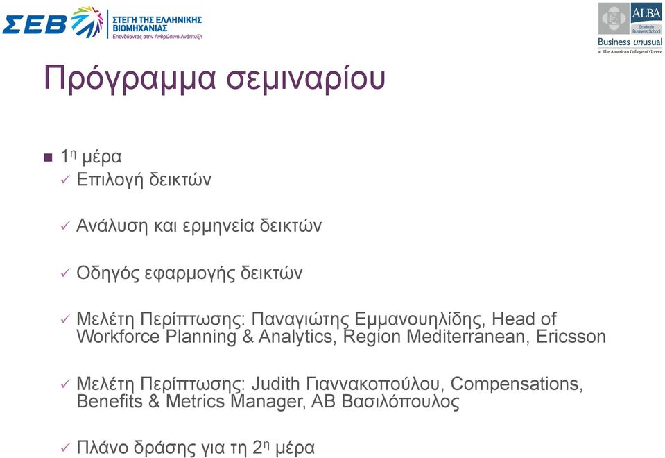 Planning & Analytics, Region Mediterranean, Ericsson ü Μελέτη Περίπτωσης: Judith