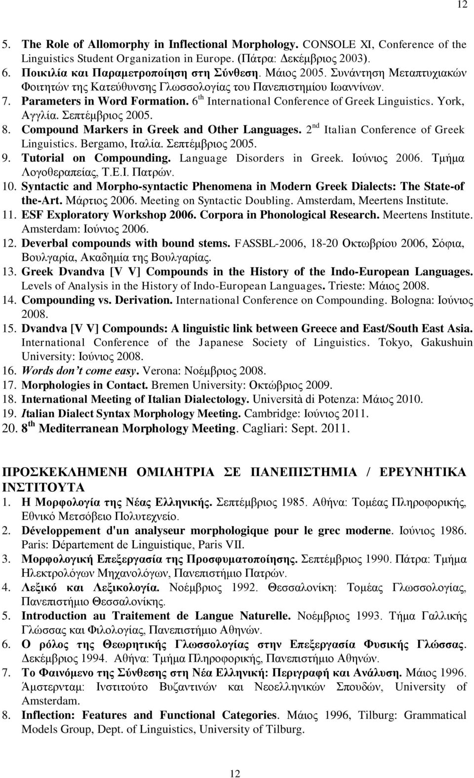 6 th International Conference of Greek Linguistics. York, Αγγλία. Σεπτέμβριος 2005. 8. Compound Markers in Greek and Other Languages. 2 nd Italian Conference of Greek Linguistics. Bergamo, Iταλία.