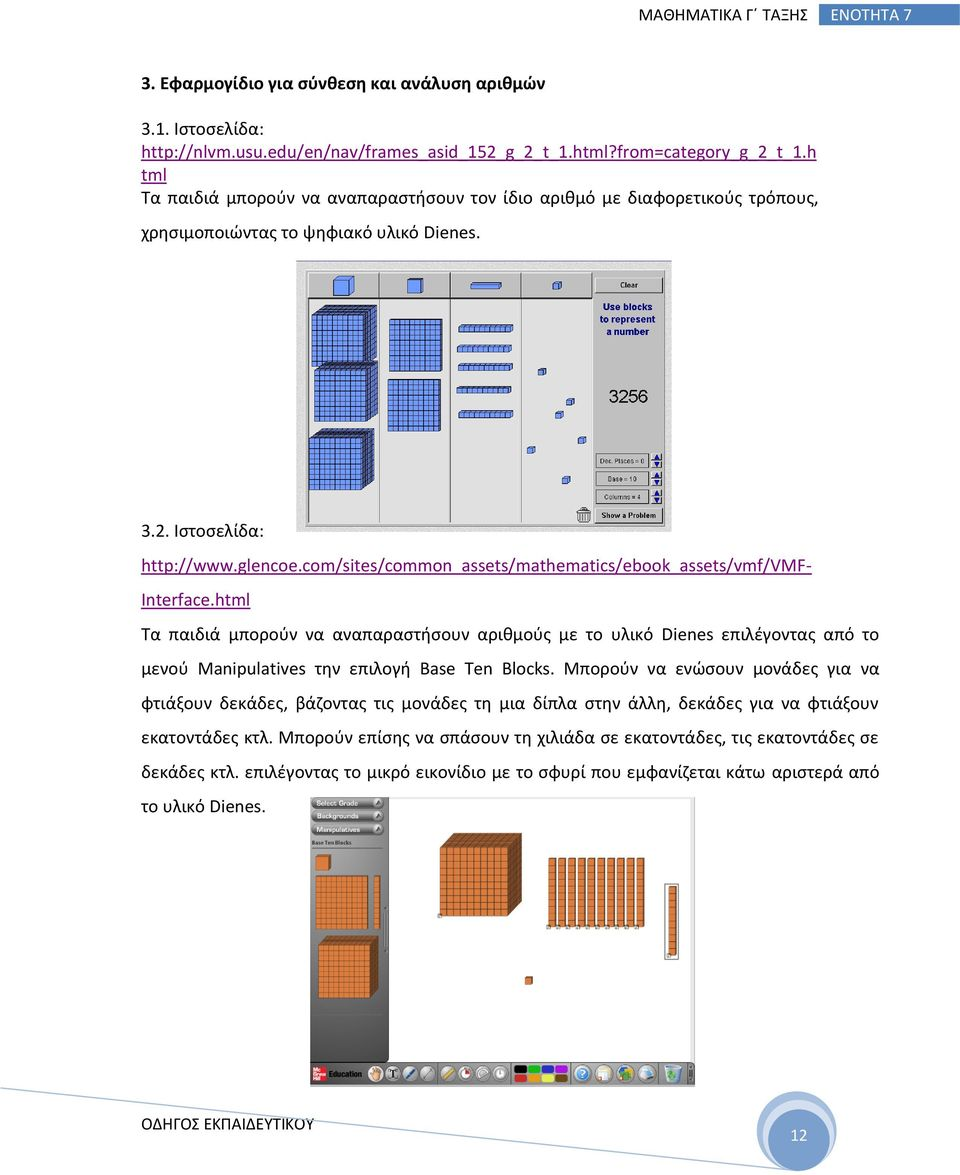 com/sites/common_assets/mathematics/ebook_assets/vmf/vmf- Interface.