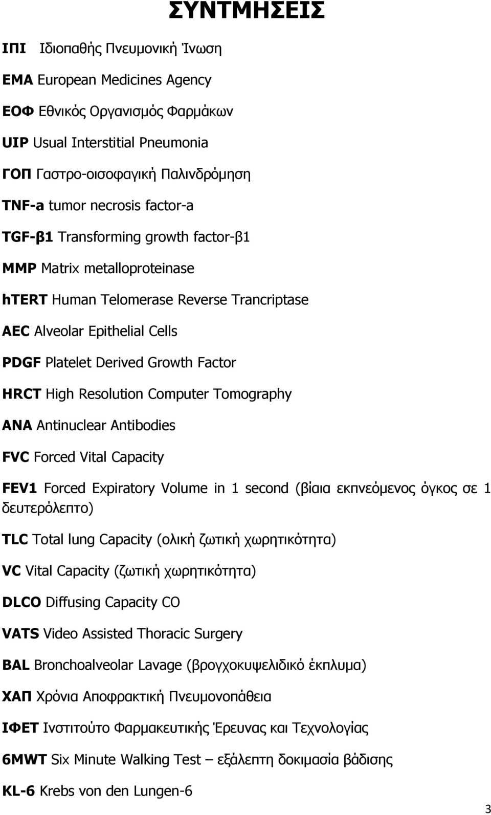 Resolution Computer Tomography ANA Antinuclear Antibodies FVC Forced Vital Capacity FEV1 Forced Expiratory Volume in 1 second (βίαια εκπνεόμενος όγκος σε 1 δευτερόλεπτο) TLC Total lung Capacity