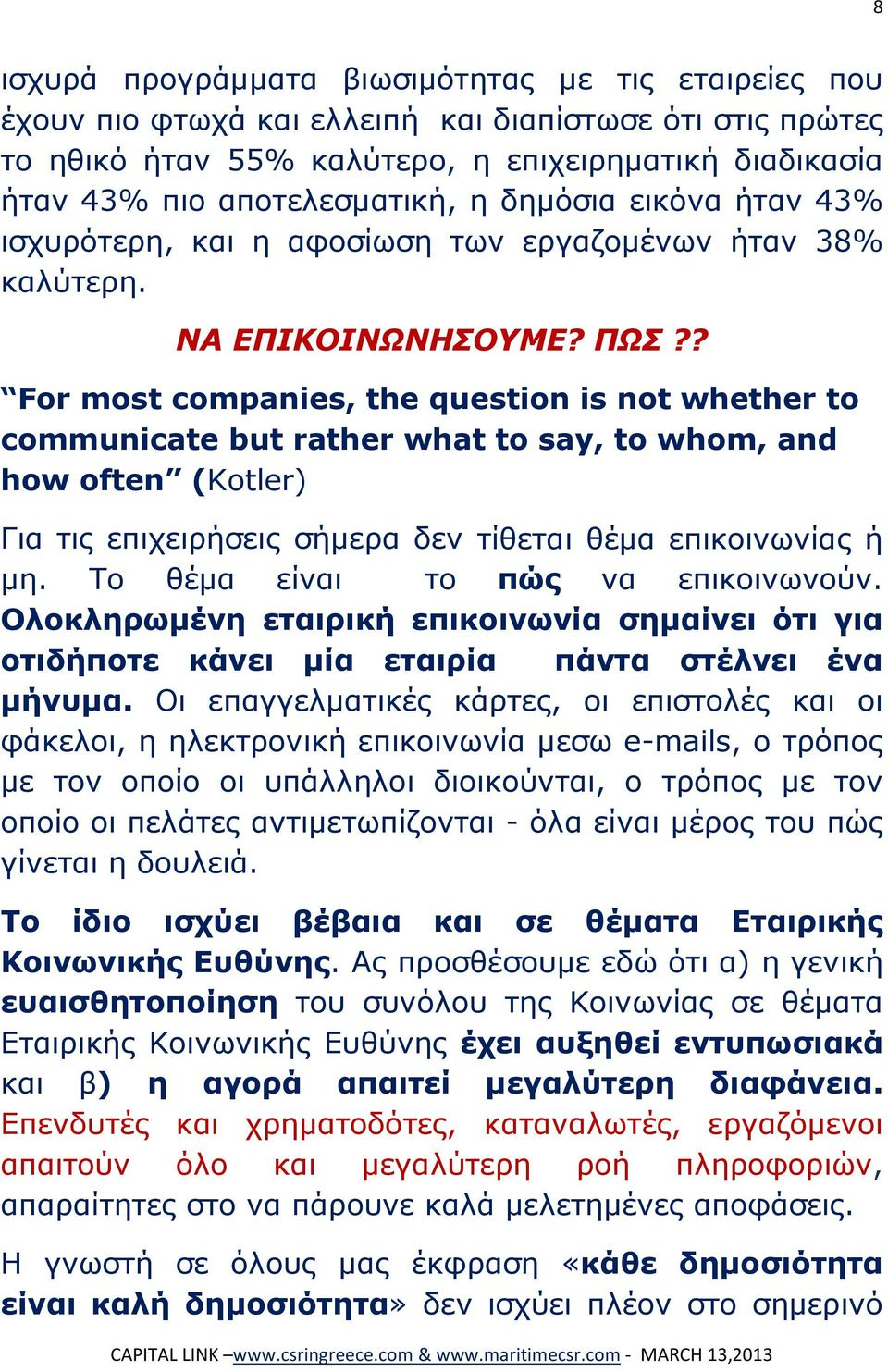 ? For most companies, the question is not whether to communicate but rather what to say, to whom, and how often (Kotler) Για τις επιχειρήσεις σήμερα δεν τίθεται θέμα επικοινωνίας ή μη.