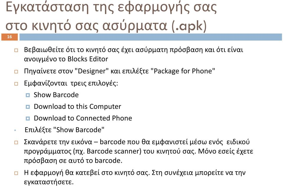 """Package for Phone"" Εμφανίζονται τρεις επιλογές: Show Barcode Download to this Computer Download to Connected Phone Επιλέξτε ""Show Barcode"""