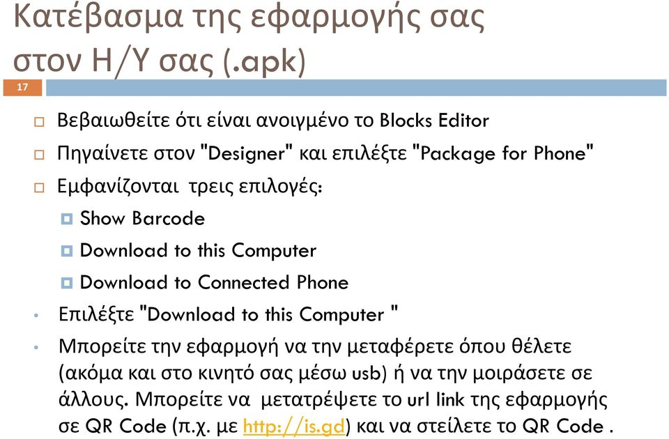 "τρεις επιλογές: Show Barcode Download to this Computer Download to Connected Phone Επιλέξτε ""Download to this Computer "" Μπορείτε"