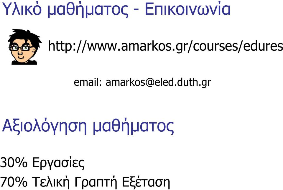 gr/courses/edures email: amarkos@eled.