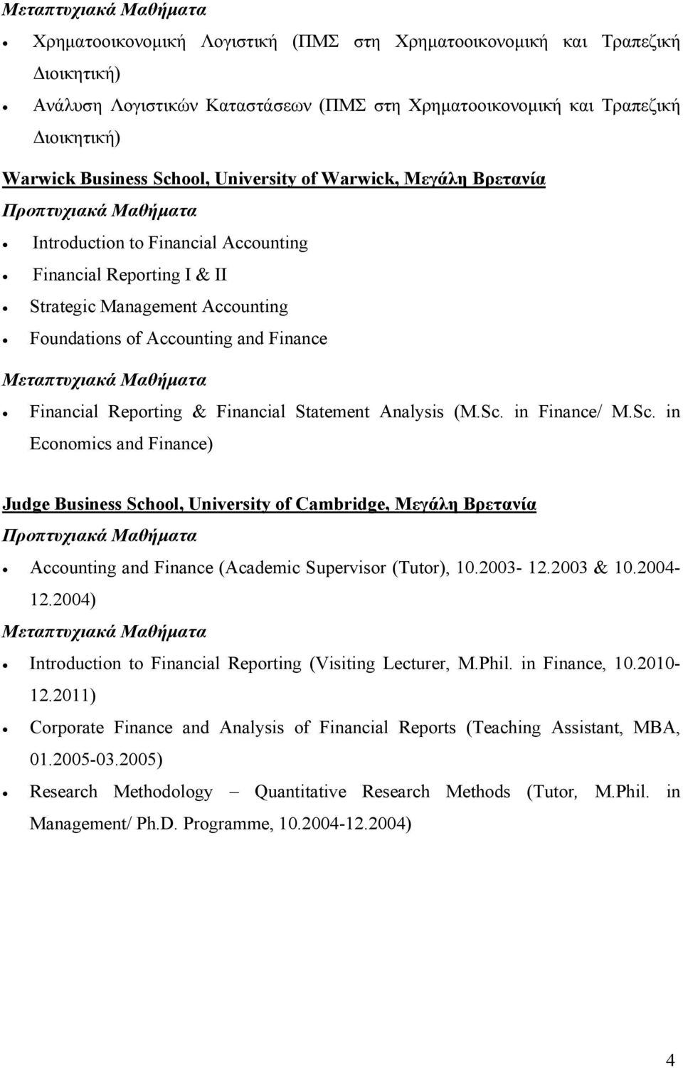 and Finance Μεταπτυχιακά Μαθήματα Financial Reporting & Financial Statement Analysis (M.Sc.