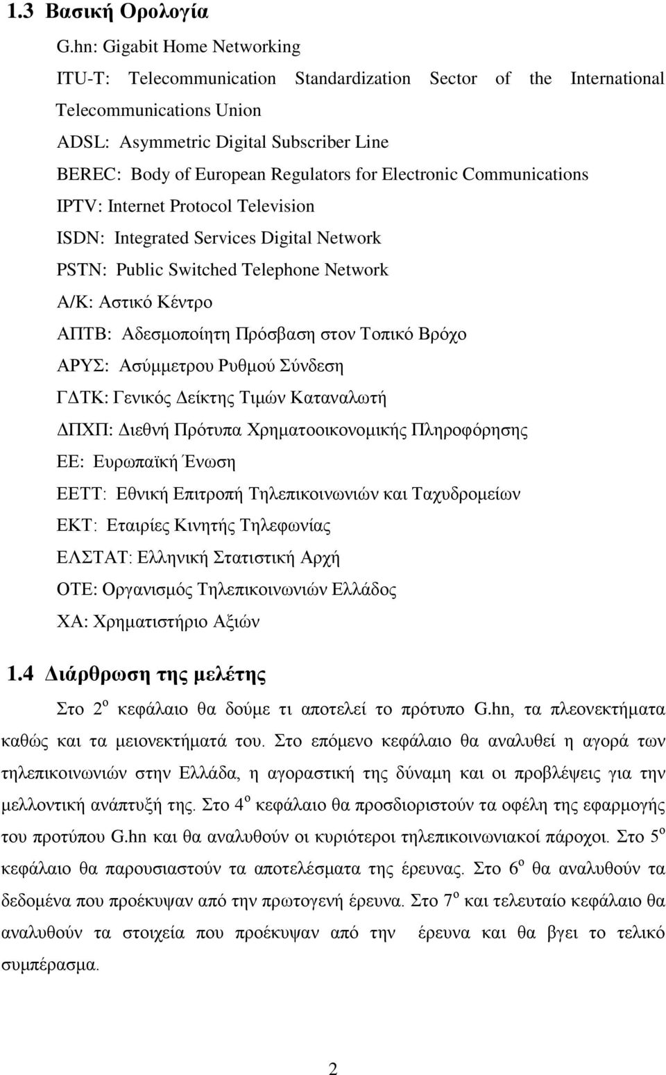 for Electronic Communications IPTV: Internet Protocol Television ISDN: Integrated Services Digital Network PSTN: Public Switched Telephone Network A/K: Αζηηθό Κέληξν ΑΠΣΒ: Αδεζκνπνίεηε Πξόζβαζε ζηνλ