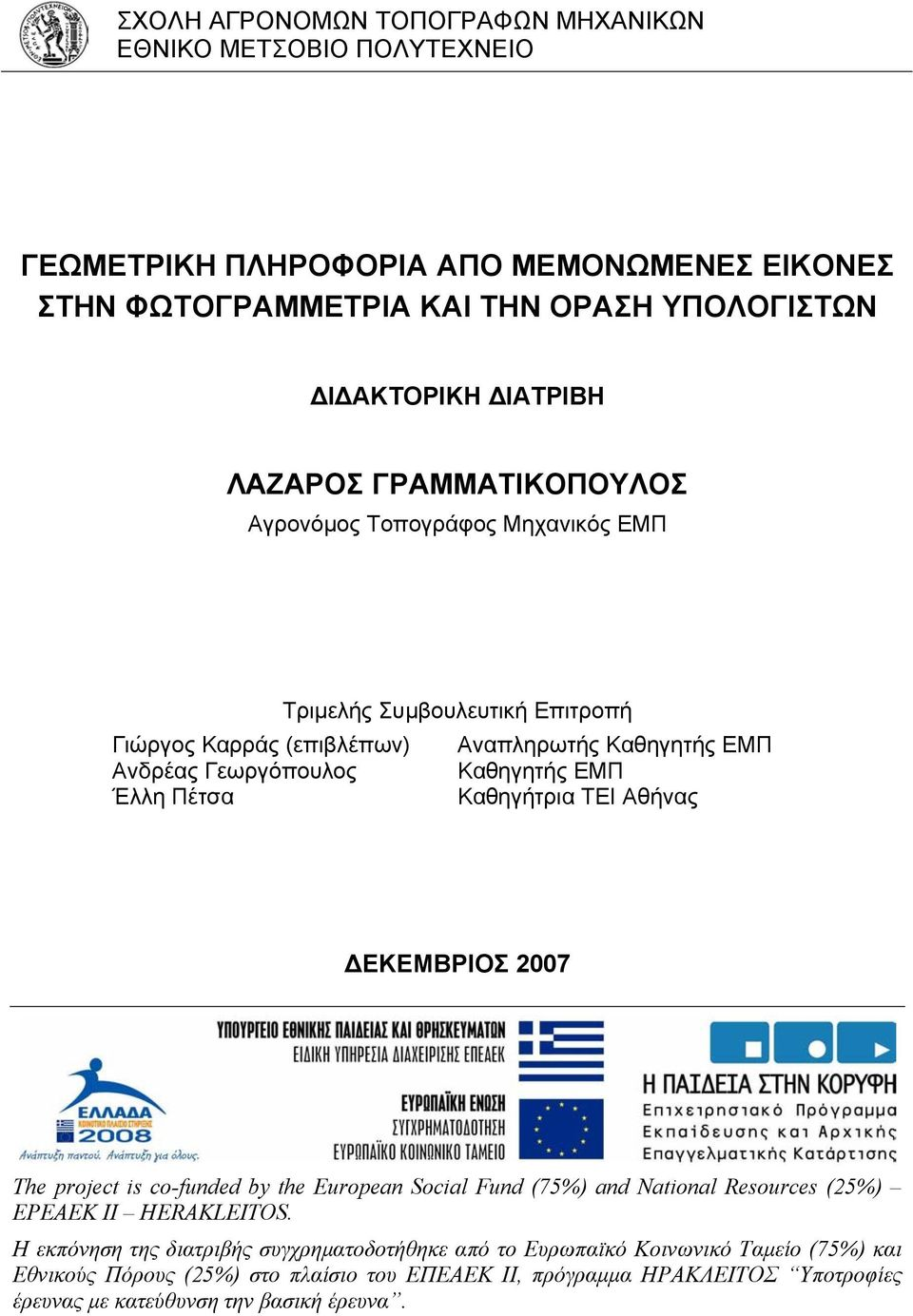 Έλλη Πέτσα Καθηγήτρια ΤΕΙ Αθήνας ΕΚΕΜΒΡΙΟΣ 2007 The project is co-funded by the European Social Fund (75%) and National Resources (25%) EPEAEK II HERAKLEITOS.