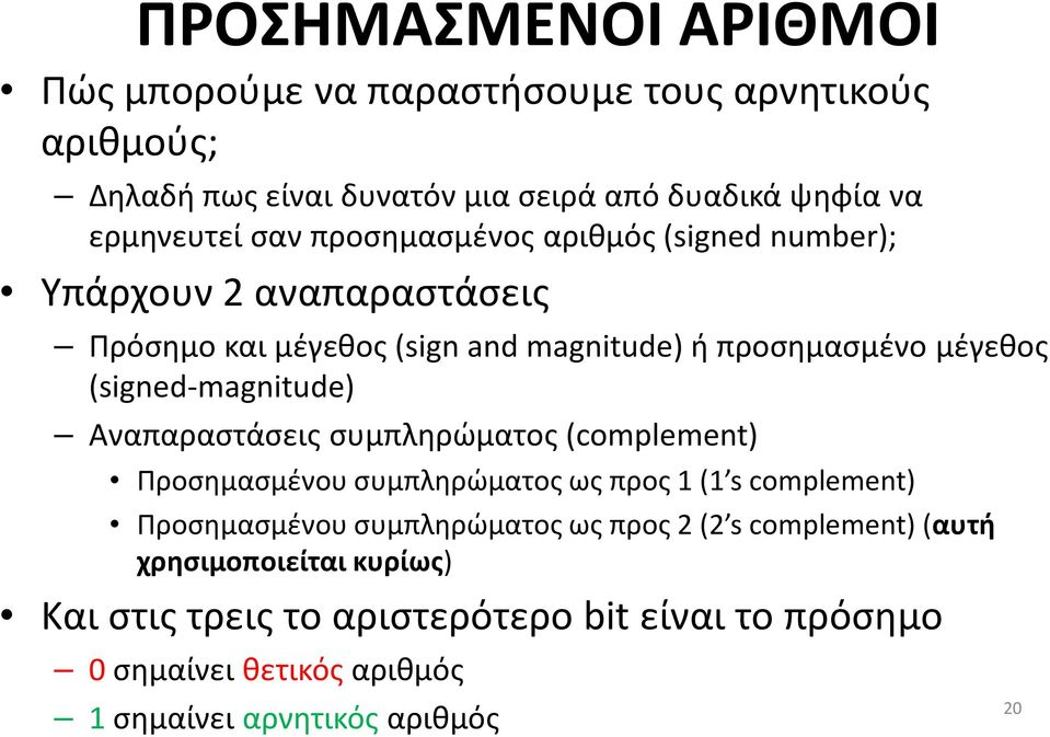 (signed-magnitude) Αναπαραστάσεις συμπληρώματος (complement) Προσημασμένου συμπληρώματος ως προς 1 (1 s complement) Προσημασμένου συμπληρώματος ως
