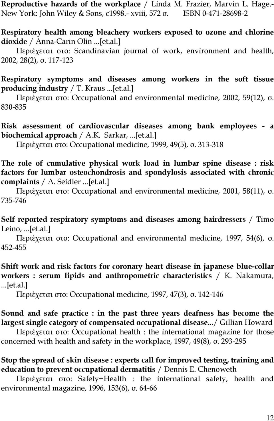 117-123 Respiratory symptoms and diseases among workers in the soft tissue producing industry / T. Kraus...[et.al.] Περιέχεται στο: Occupational and environmental medicine, 2002, 59(12), σ.