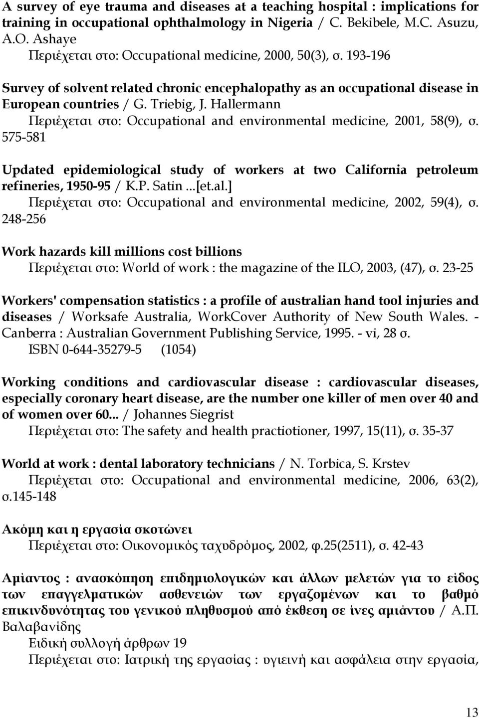 Hallermann Περιέχεται στο: Occupational and environmental medicine, 2001, 58(9), σ. 575-581 Updated epidemiological study of workers at two California petroleum refineries, 1950-95 / K.P. Satin...[et.