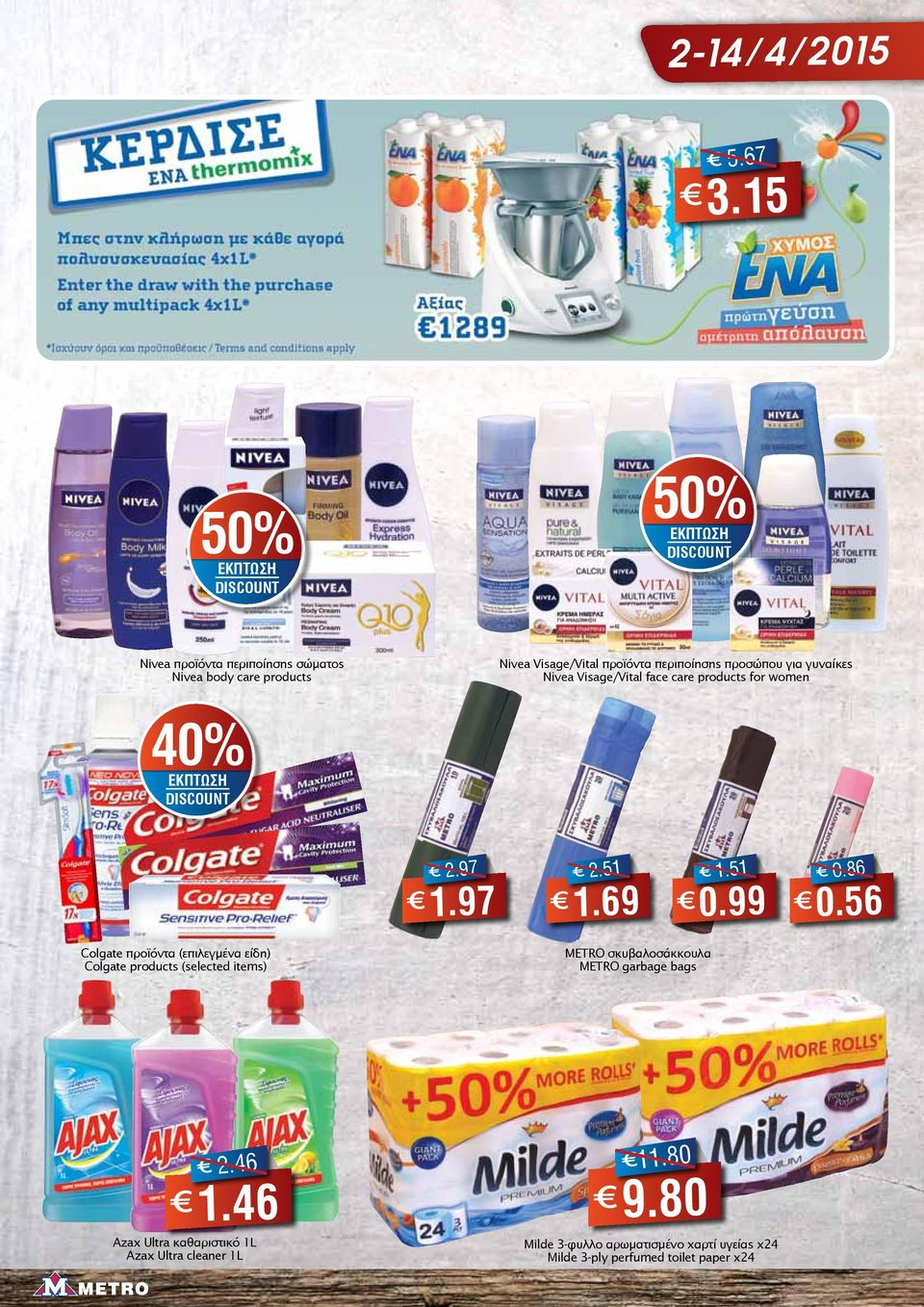 γυναίκες Nivea Visage/Vital face care products for women 40% 2.97 1.97 2.51 1.69 1.51 0.99 0.86 0.