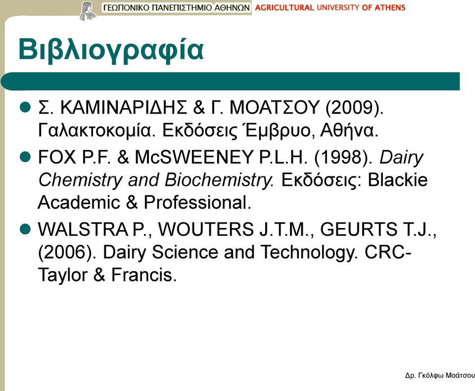 Dairy Chemistry and Biochemistry. Εκδόσεις: Blackie Academic & Professional.