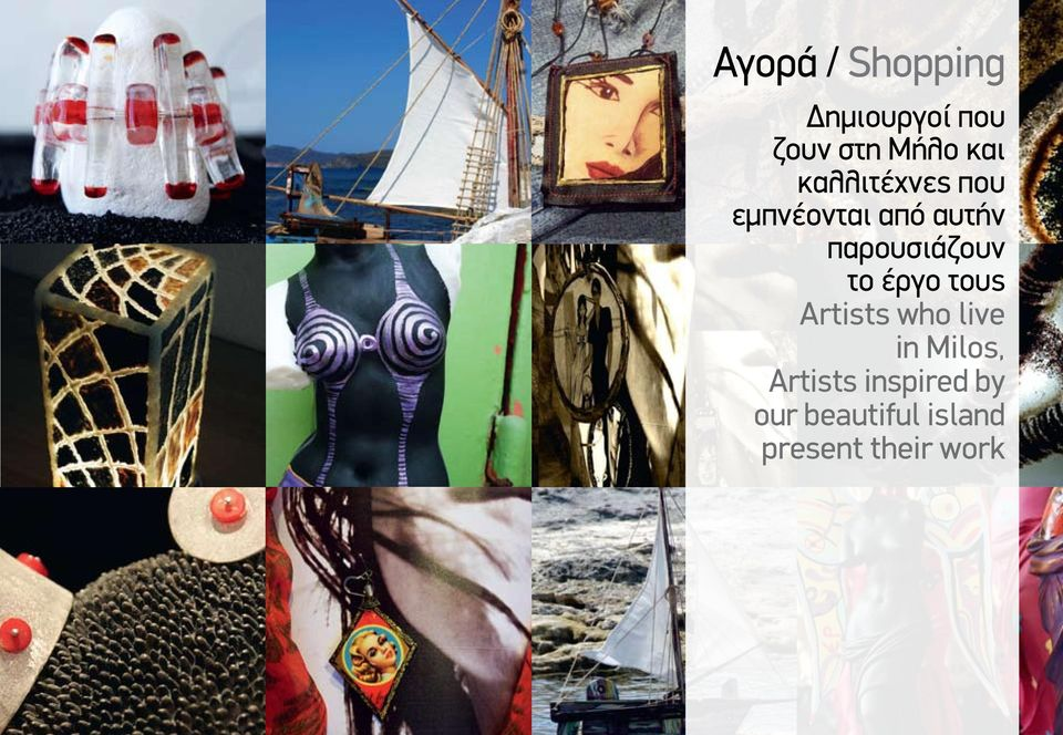 το έργο τους Artists who live in Milos, Artists