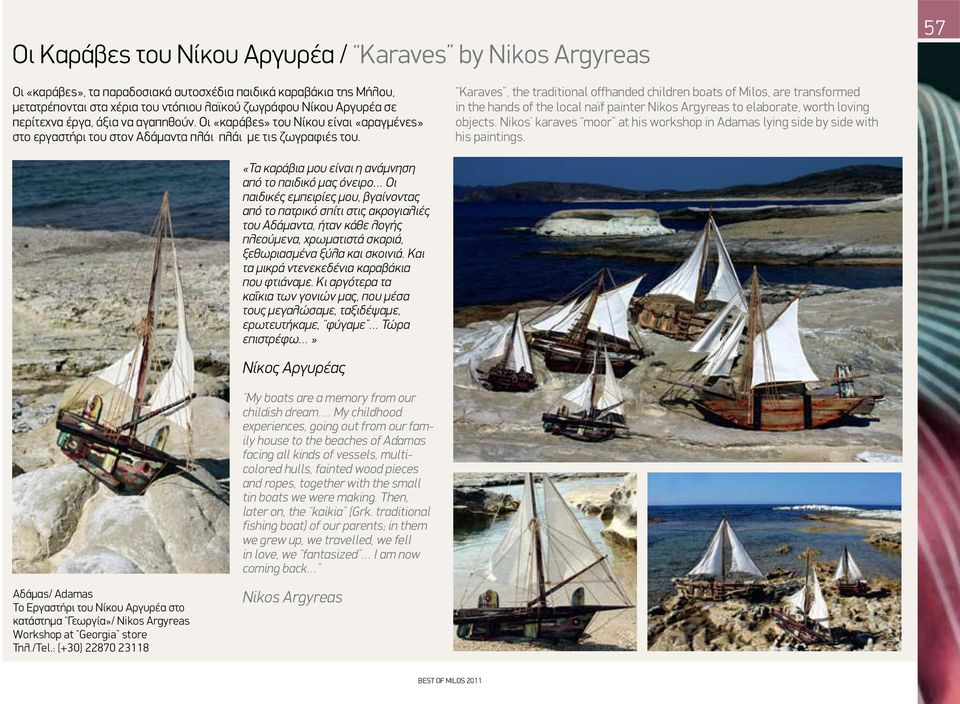 Karaves, the traditional offhanded children boats of Milos, are transformed in the hands of the local naïf painter Nikos Argyreas to elaborate, worth loving objects.
