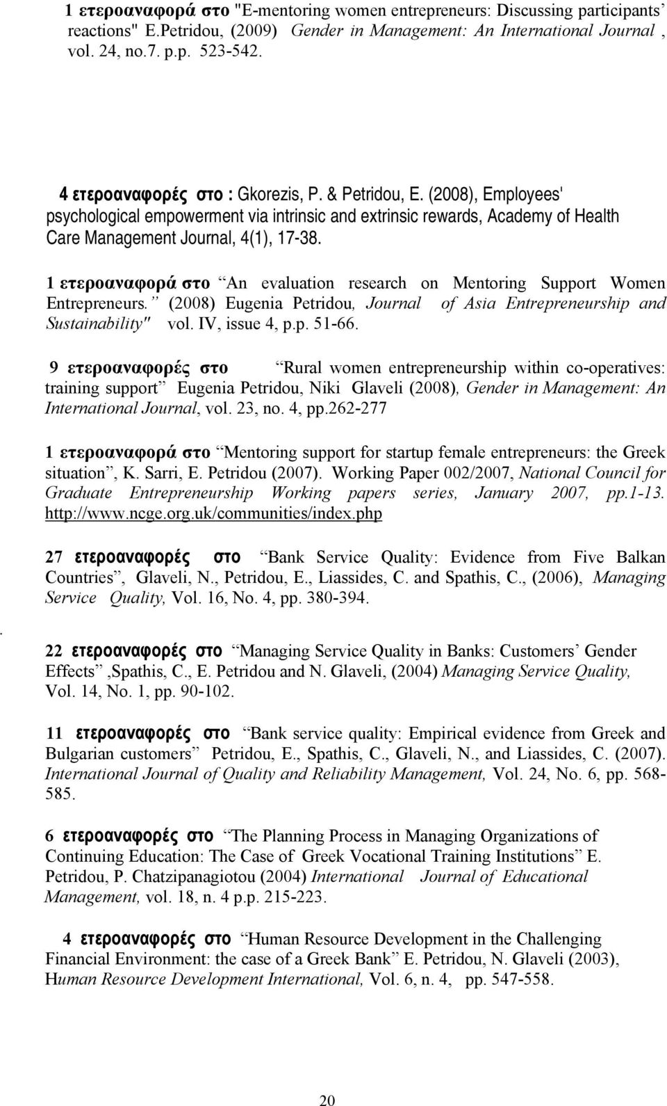 "1 ετεροαναφορά στο An evaluation research on Mentoring Support Women Entrepreneurs. (2008) Eugenia Petridou, Journal of Asia Entrepreneurship and Sustainability"" vol. IV, issue 4, p.p. 51-66."