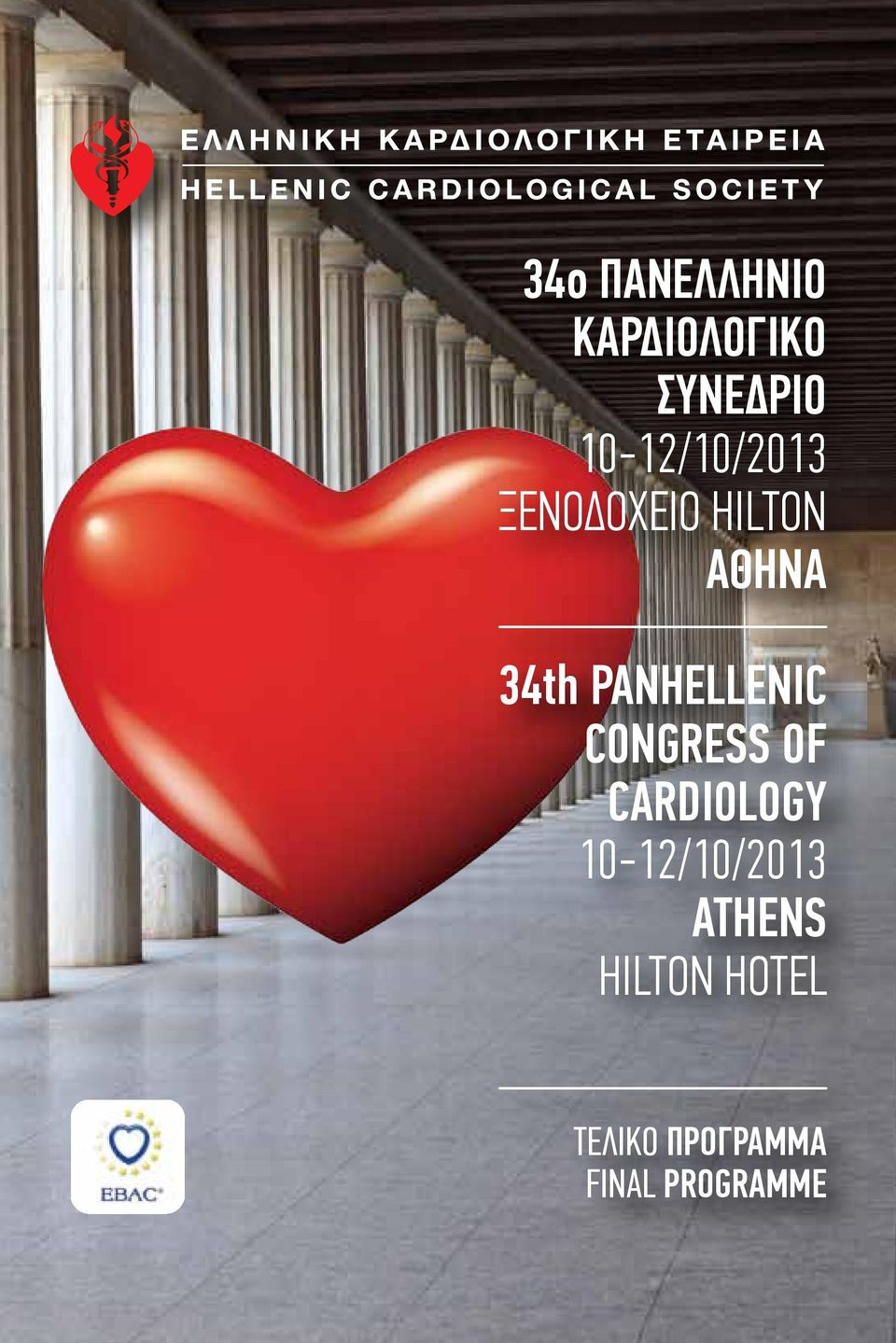 PANHELLENIC CONGRESS OF CARDIOLOGY