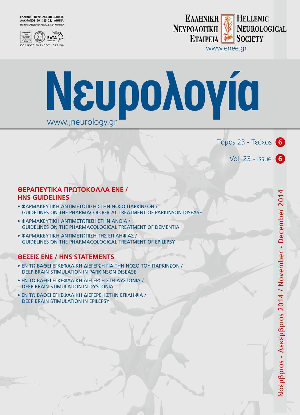 ΣΤΗΝ ΑΝΟΙΑ / GUIDELINES ON THE PHARMACOLOGICAL TREATMENT OF DEMENTIA ΦΑΡΜΑΚΕΥΤΙΚΗ ΑΝΤΙΜΕΤΩΠΙΣΗ ΤΗΣ ΕΠΙΛΗΨΙΑΣ / GUIDELINES ON THE PHARMACOLOGICAL TREATMENT OF EPILEPSY ΘΕΣΕΙΣ ΕΝΕ / HNS STATEMENTS Εν