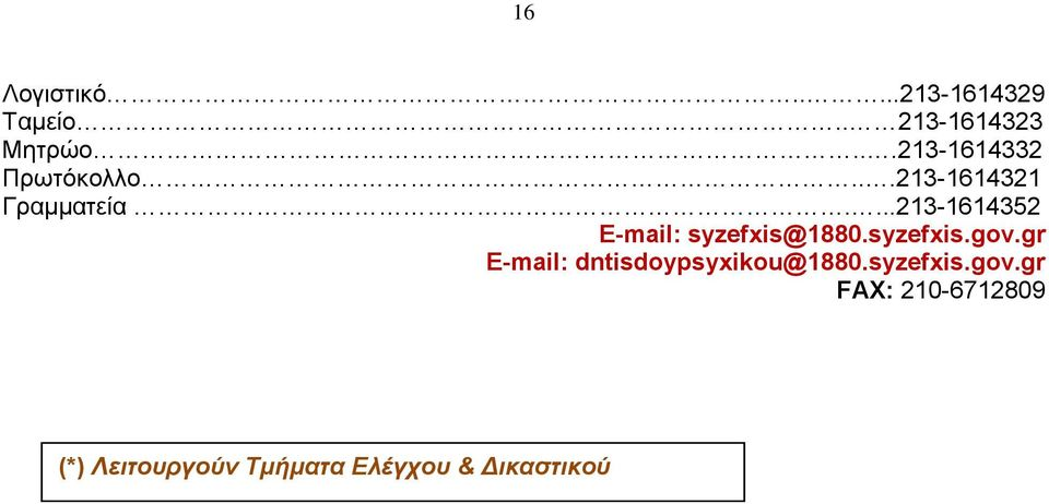 ...213-1614352 E-mail: syzefxis@1880.syzefxis.gov.