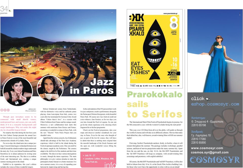No surpri then that during the last four years the Arts Culture Europe prents the annual Jazz in Paros Festival, in one of the most beautiful and characteristic islands of Cyclades, Paros.