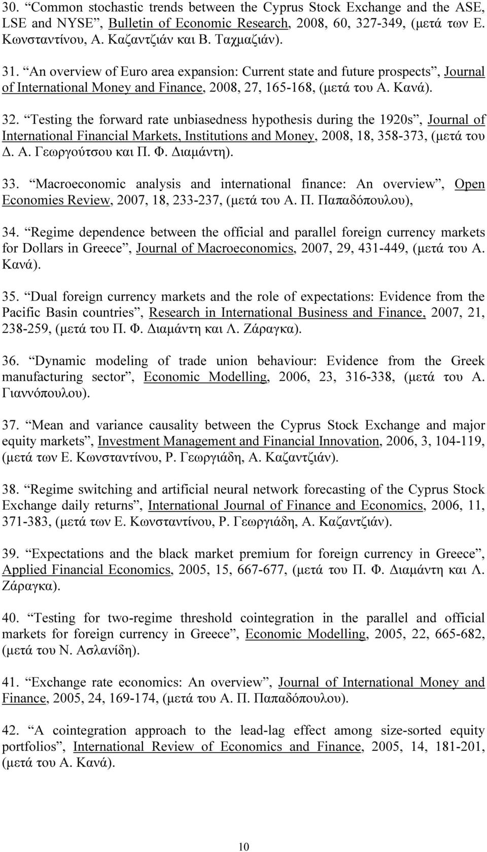 Testing the forward rate unbiasedness hypothesis during the 1920s, Journal of International Financial Markets, Institutions and Money, 2008, 18, 358-373, (μετά του Δ. Α. Γεωργούτσου και Π. Φ.