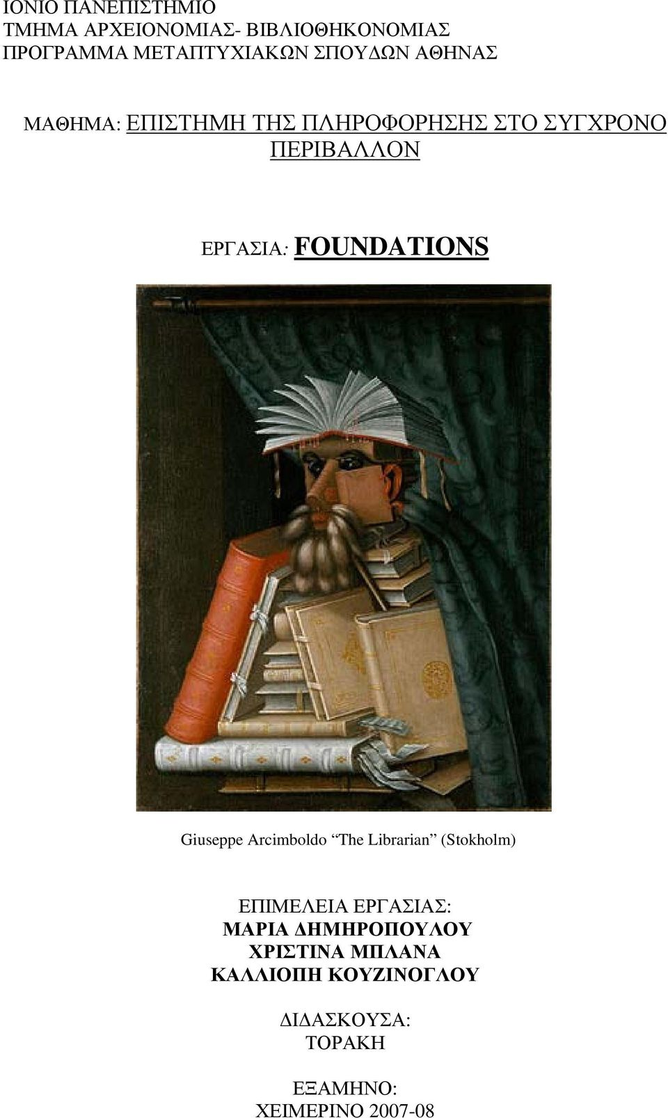 FOUNDATIONS Giuseppe Arcimboldo The Librarian (Stokholm) ΕΠΙΜΕΛΕΙΑ ΕΡΓΑΣΙΑΣ: ΜΑΡΙΑ