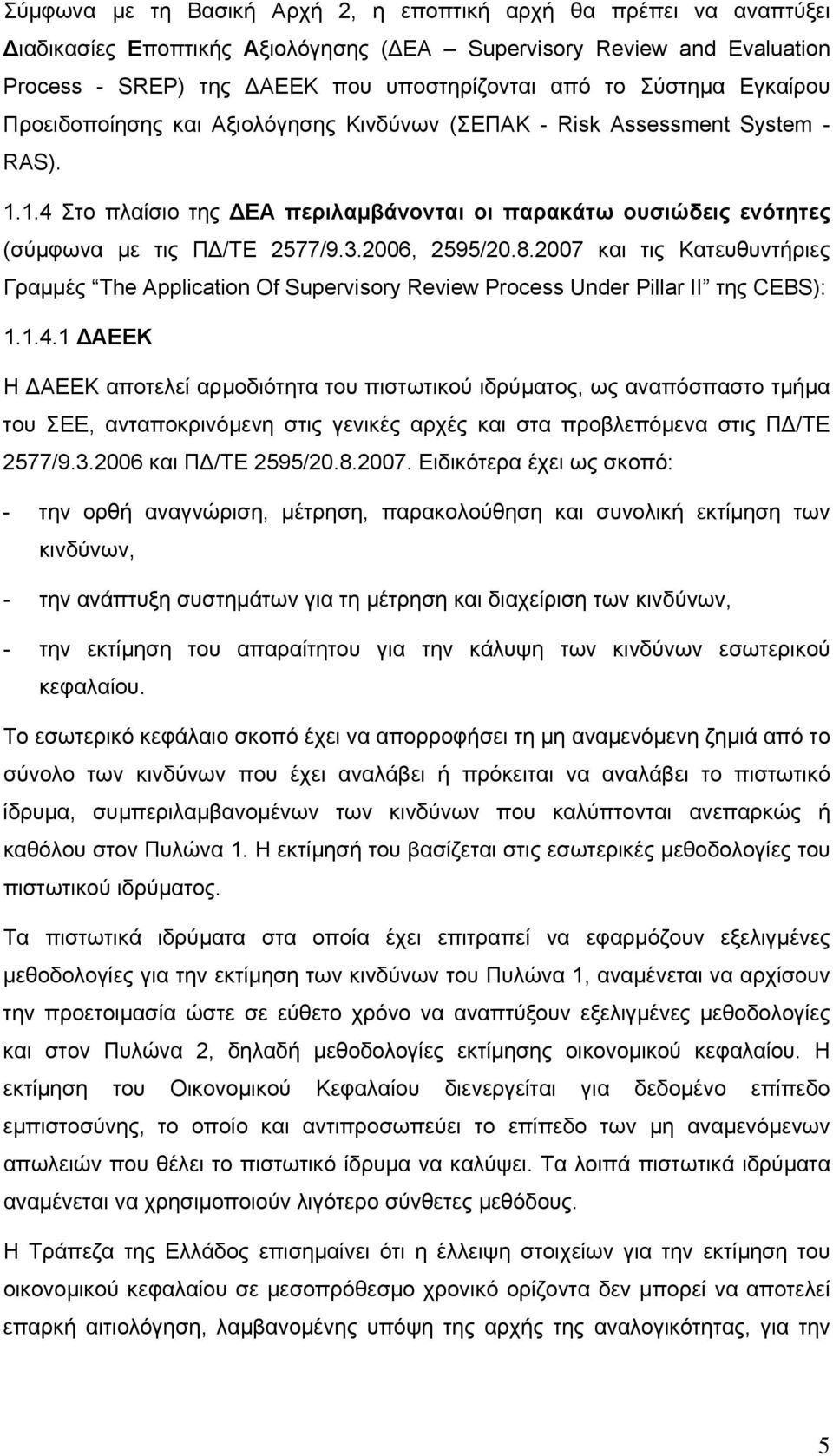 2006, 2595/20.8.2007 και τις Κατευθυντήριες Γραµµές The Application Of Supervisory Review Process Under Pillar II της CEBS): 1.1.4.