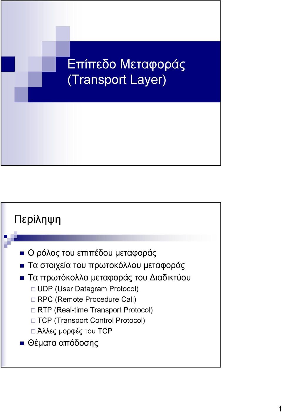 (User Datagram Protocol) RPC (Remote Procedure Call) RTP (Real-time Transport