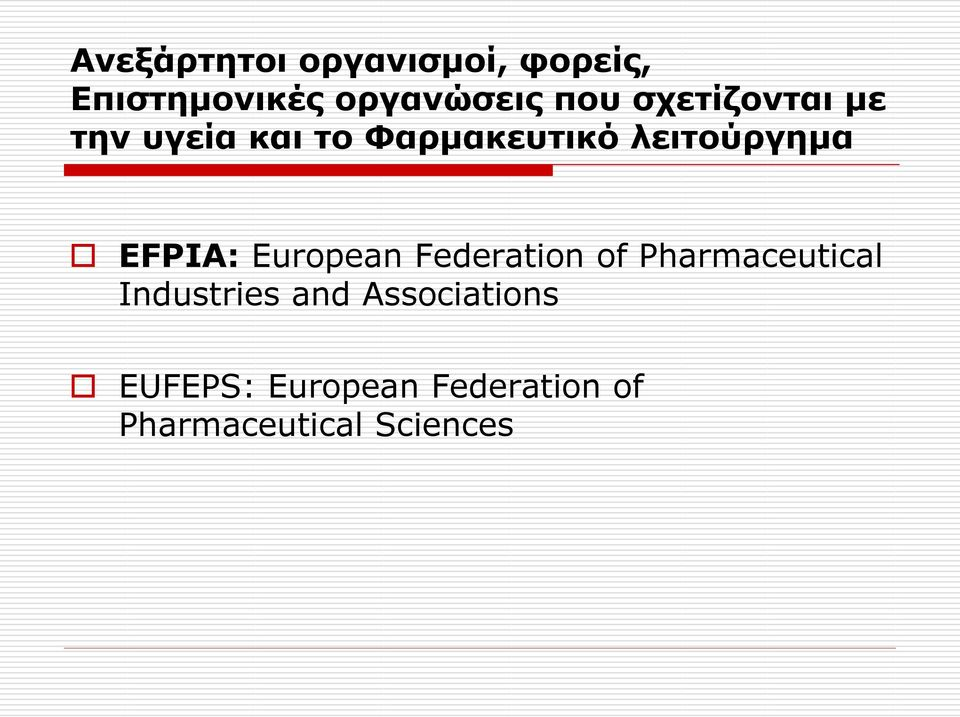 EFPIA: European Federation of Pharmaceutical Industries and