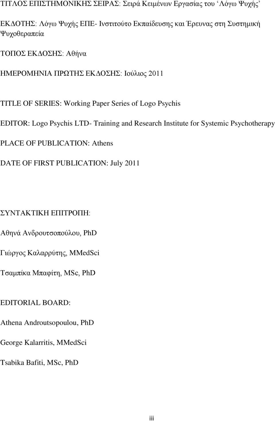 Research Institute for Systemic Psychotherapy PLACE OF PUBLICATION: Athens DATE OF FIRST PUBLICATION: July 2011 ΣΥΝΤΑΚΤΙΚΗ ΕΠΙΤΡΟΠΗ: Αθηνά Ανδρουτσοπούλου,